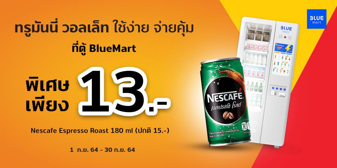 Bluemart - Nescafe Espresso Roast