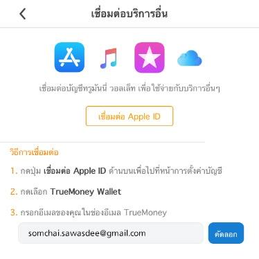 2. กดเชื่อมต่อ Apple ID
