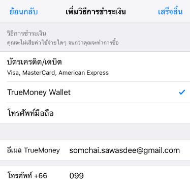 3. เลือก TrueMoney Wallet<br>เป็นวิธีการชำระเงิน