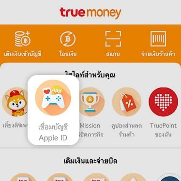 1. เข้าแอป TrueMoney Wallet<br>กดเชื่อมบัญชี Apple ID
