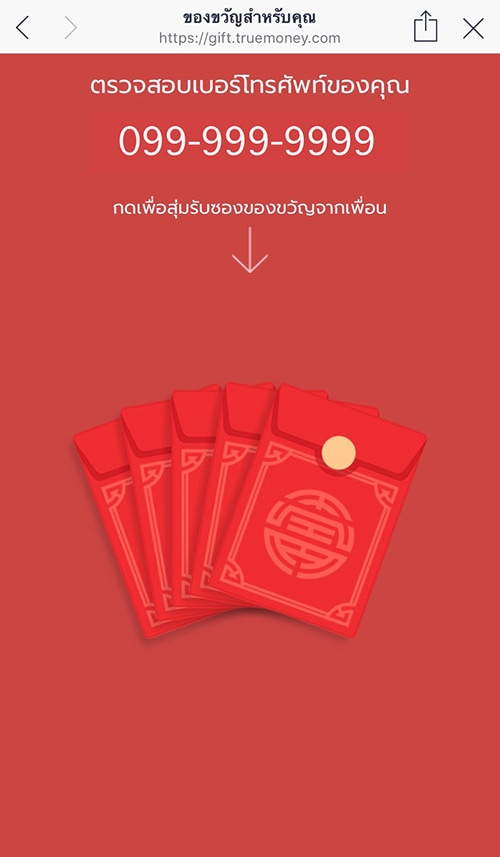 2. กดเลือกซองของขวัญ<br><small>(คนที่กดรับซองของชวัญจากลิงค์นี้ไปแล้ว<br>จะไม่สามารถกดรับซ้ำได้อีก)</small>