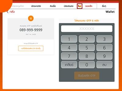 """3. กรอกเบอร์มือถือที่ได้ลงทะเบียนไว้กับแอป TrueMoney Wallet และกดปุ่ม """"ยืนยัน"""" ใส่รหัส OTP ที่ได้รับทาง SMS และกดปุ่ม """"ยืนยันรหัส OTP"""""""