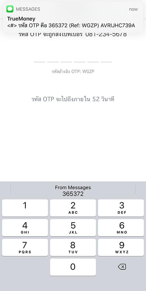 5. ใส่รหัส <strong>OTP</strong> ที่ได้รับทางข้อความ