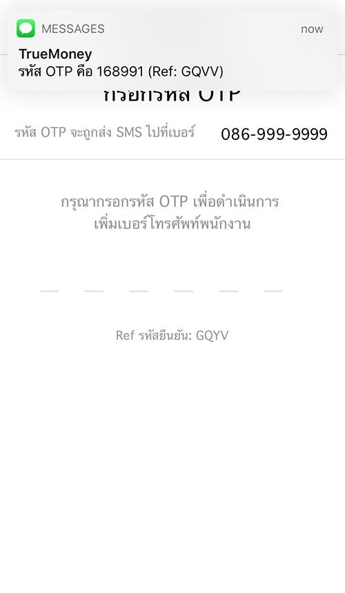 6. เบอร์โทรศัพท์ที่กรอกเข้าระบบจะได้รับ SMS เพื่อแจ้ง รหัส OTP ให้นำรหัส OTP นั้นมากรอกลงไป
