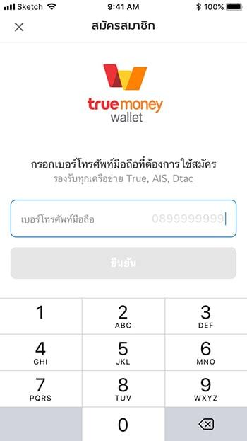 4. กรอกเบอร์โทรศัพท์
