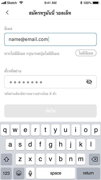 6. กรอกอีเมล ถ้าหากไม่มีกด ไม่มีอีเมล