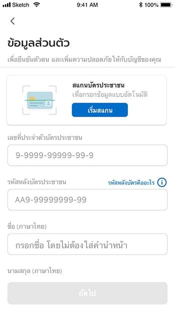 7. กรอกรหัสบัตรประชาชน<br>หรือกด สแกน แล้วทำตามขั้นตอน