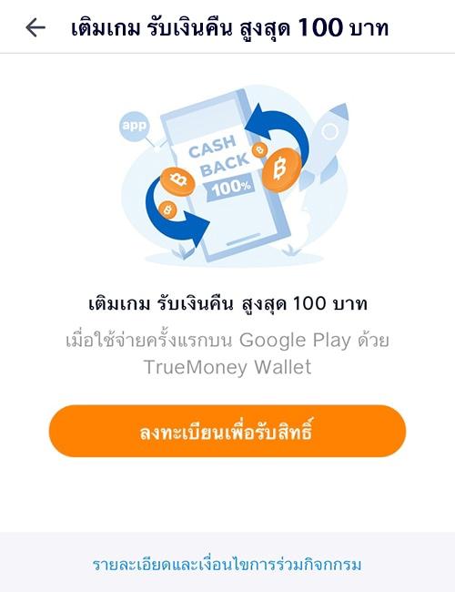 เล่นแคมเปญ Google Direct-TrueMonet Wallet