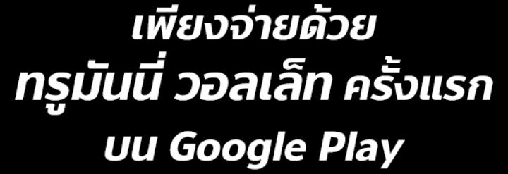 จ่ายด้วยทรูมันนี่ วอลเล็ทครั้งแรก บน Google Play รับสิทธิพิเศษมากมาย