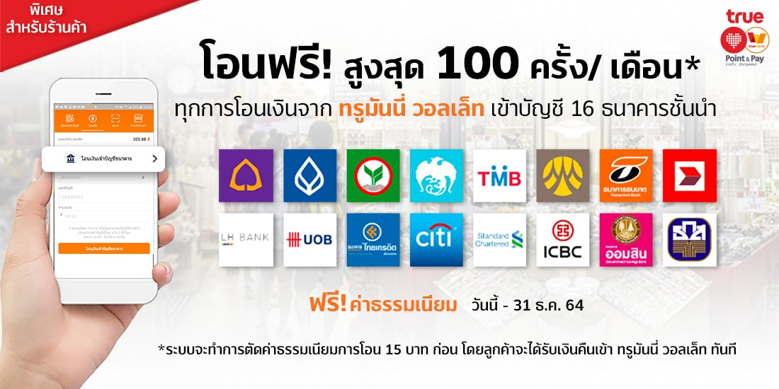 Free Transfer - ร้านค้าTruepoint and pay