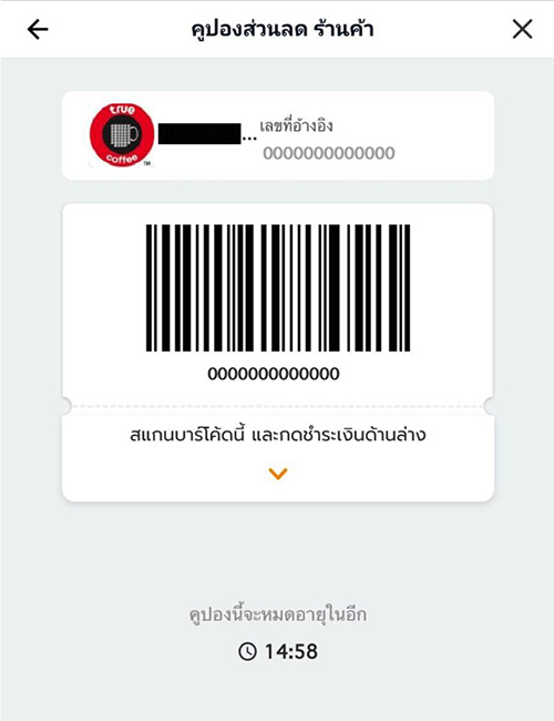 5. ยื่นบาร์โค้ด (Barcode) ให้พนักงาน<br>ที่ร้าน TrueCoffee ทำการสแกน