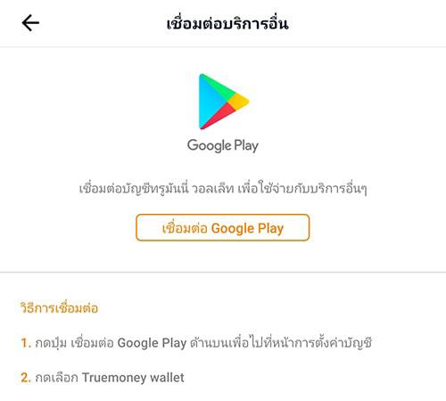 2. กดปุ่ม เชื่อมต่อ Google Play