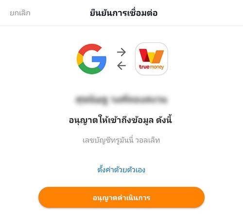 4. ยืนยันการเชื่อม Google Play กับแอป ทรูมันนี่ วอลเล็ท