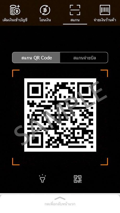 2. เลือก <b>สแกน QR Code</b> แล้วสแกน QR Code <br>ที่ปรากฎอยู่ในใบแจ้งยอดเรียกเก็บเงินในแต่ละเดือน<br>ที่ทางบริษัทฯ ส่งให้ในอีเมล์ของลูกค้า