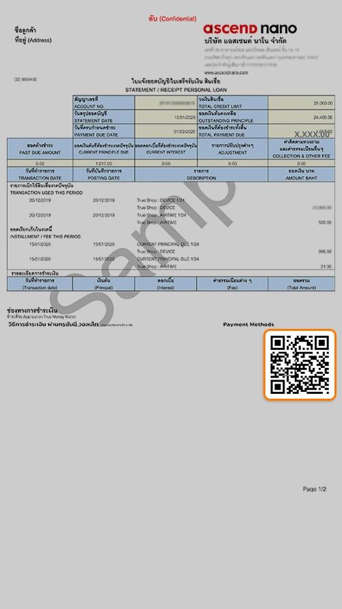 ใบแจ้งยอดบัญชี<br>(Billing statement) ที่มี <b>QR Code</b>