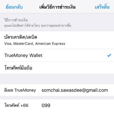 3. เลือก TrueMoney Wallet เป็นวิธีการชำระเงิน <br>(ดูบัญชีทรูมันนี่วอลเล็ทและวิธียืนยันตัวตน)