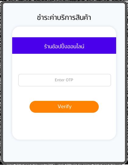 4. กรอกรหัส OTP ที่ได้รับ