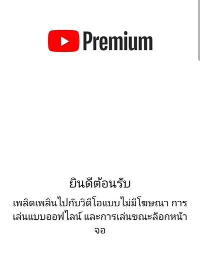 5. การเชื่อมบัญชี TrueMoney Wallet บน <b>YouTube Premium เสร็จเรียบร้อย</b>