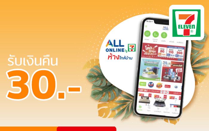 ซื้อสินค้ากับ ALL Online ใน 7App