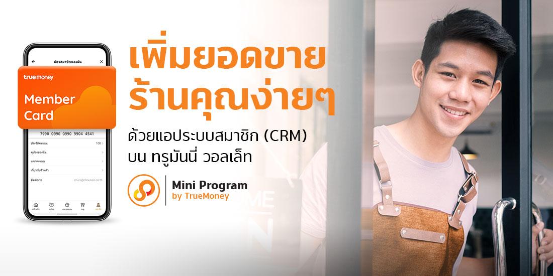 ระบบ membership (CRM)