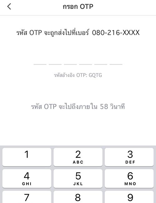 4. กรอกรหัสผ่านใช้ครั้งเดียว (OTP)