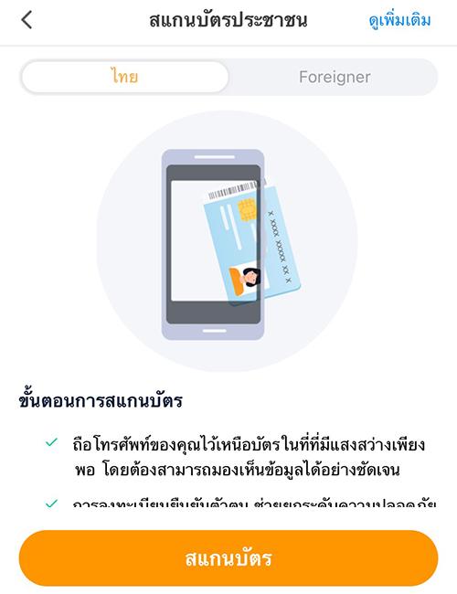 6. กดสแกนหน้าบัตร และใช้กล้องของคุณ<br>สแกนข้อมูลบนบัตรประชาชน