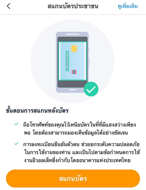 7. กดสแกนหลังบัตร และใช้กล้องของคุณ<br>สแกนข้อมูลหลังบัตรประชาชน