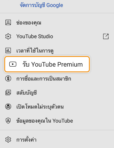 2. เลือกเมนู <b>รับ YouTube Premium</b>