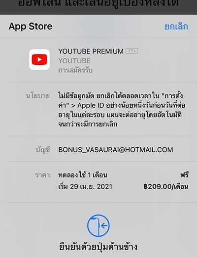 4. <b>ยืนยันการสมัคร</b> YouTube Premium