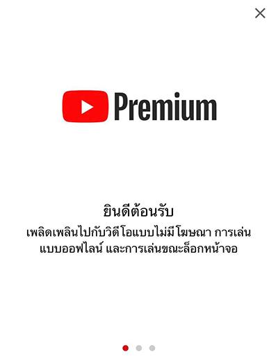 6. <b>เริ่มต้นใช้งาน YouTube Premium</b>