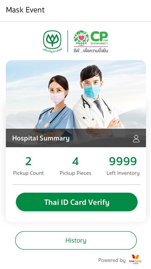 2. กดปุ่ม <b>Thai ID Card Verify</b>
