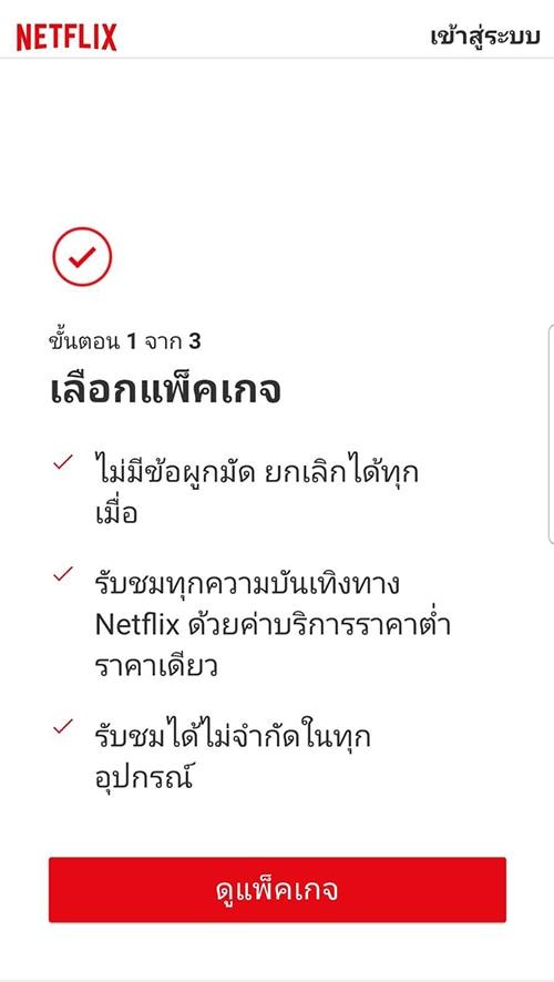 1. เข้า www.netflix.com/th กดเพื่อเลือกดูแพ็คเกจ