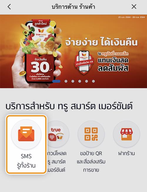 2. เลือก <strong>SMS รู้ทั้งร้าน</strong>