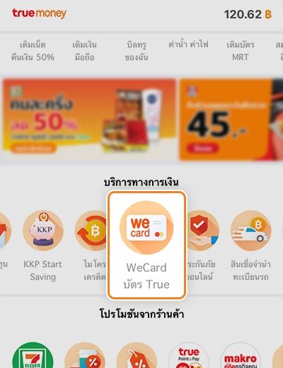 1. เลือกเมนู <b>WeCard</b>