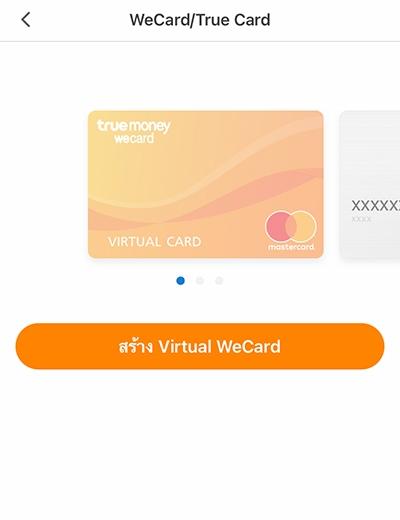 2. กดสร้างบัตร Virtual WeCard