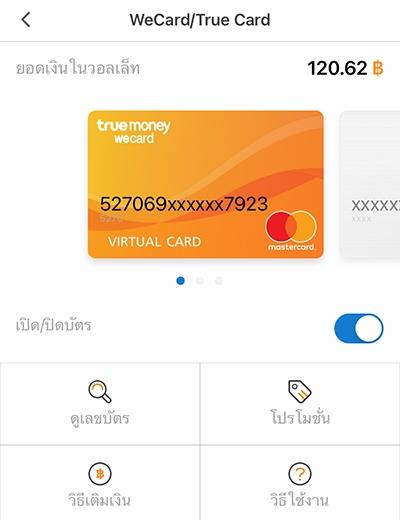 4. พร้อมใช้งานบัตร<br>TrueMoney WeCard