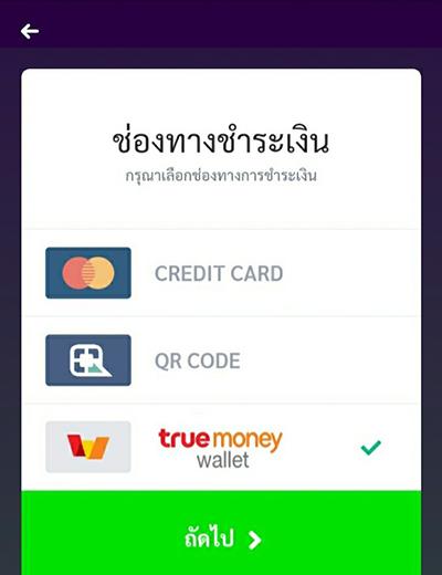 5. เลือกชำระเงินในช่องทาง TrueMoney Wallet