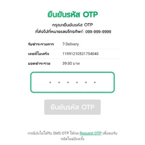 4. ยืนยันรหัส OTP เพื่อชำระเงิน