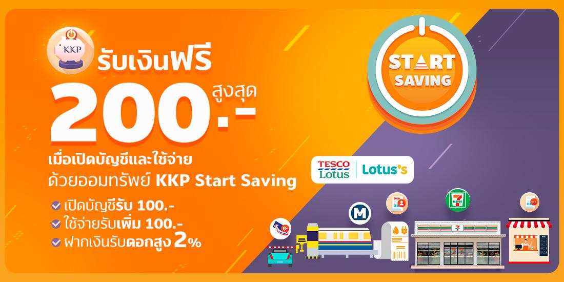 เปิดบัญชีออนไลน์ - KKP Start Saving