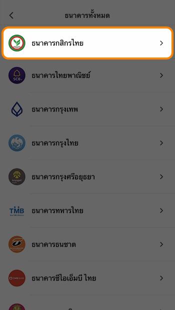 3. เลือก <b>ธนาคารกสิกรไทย</b>