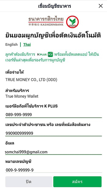 5. กรอกข้อมูลธนาคารกสิกรไทยของคุณให้ครบถ้วน แล้วกดปุ่ม <strong>สมัคร</strong>