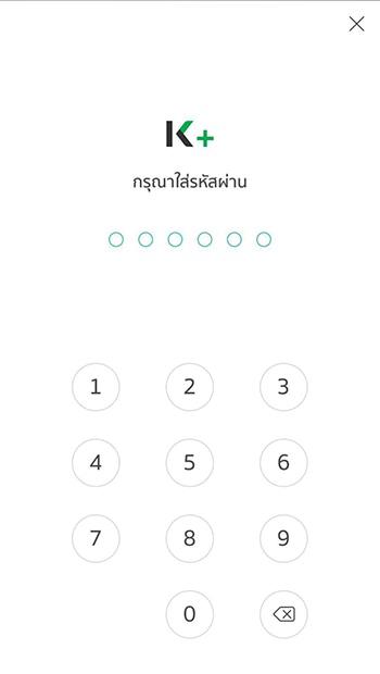 7. ใส่รหัสผ่านเข้าแอป K PLUS
