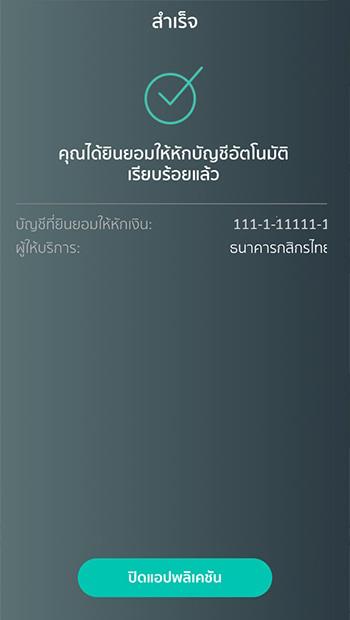 10. คุณได้เชื่อมบัญชีธนาคารกสิกรไทย สำเร็จ และจะได้รับ SMS จาก KBank เพื่อยืนยันการทำรายการ
