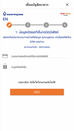 5. กรอกเลขบัตร ATM และ<br>ทำตามขั้นตอนของธนาคารกรุงเทพ