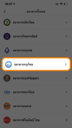 3. เลือก <b>ธนาคารกรุงไทย</b>
