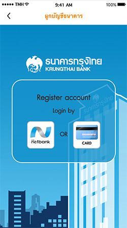5. เลือกล็อคอินผ่านช่องทาง Netbank หรือ บัตร ATM