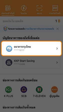 7. เชื่อมบัญชีธนาคาร กรุงไทย สำเร็จ<br>และกดเพื่อเติมเงินได้ทันที