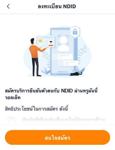 3. เลือก <b>ลงทะเบียน NDID</b> และกด <b>สนใจสมัคร</b>