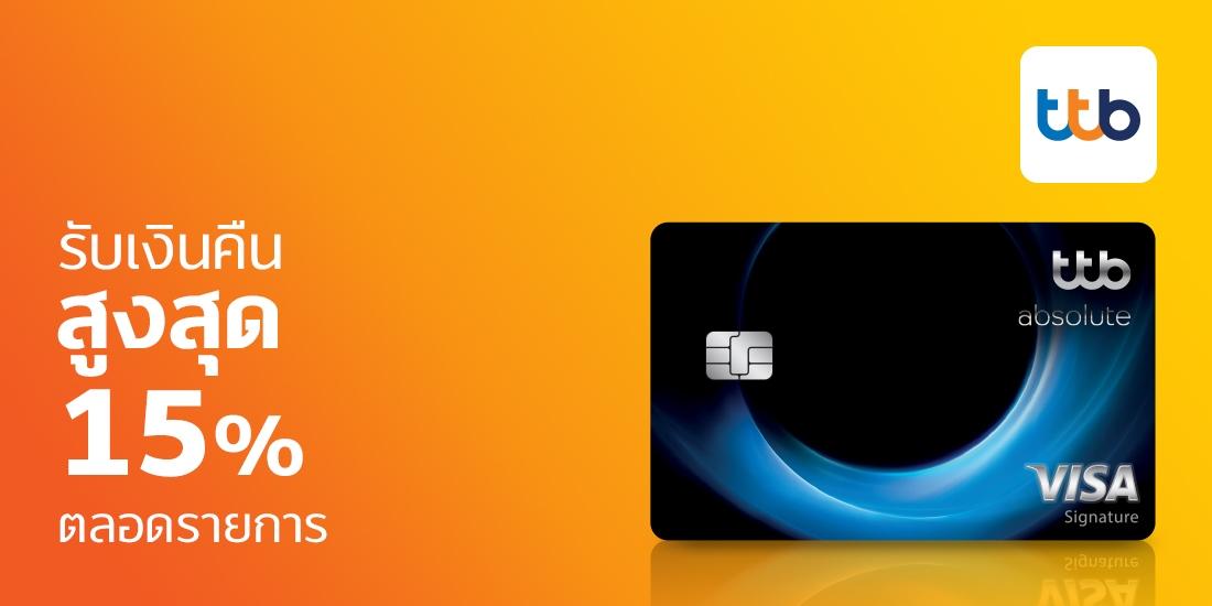 โปรโมชัน บัตรเครดิต Tesco lotus visa - TrueMoney Wallet