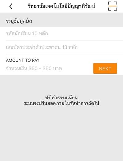 3. กรอกข้อมูลและจำนวนเงิน